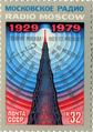 84px-1979_stamp_Radio_Moscow